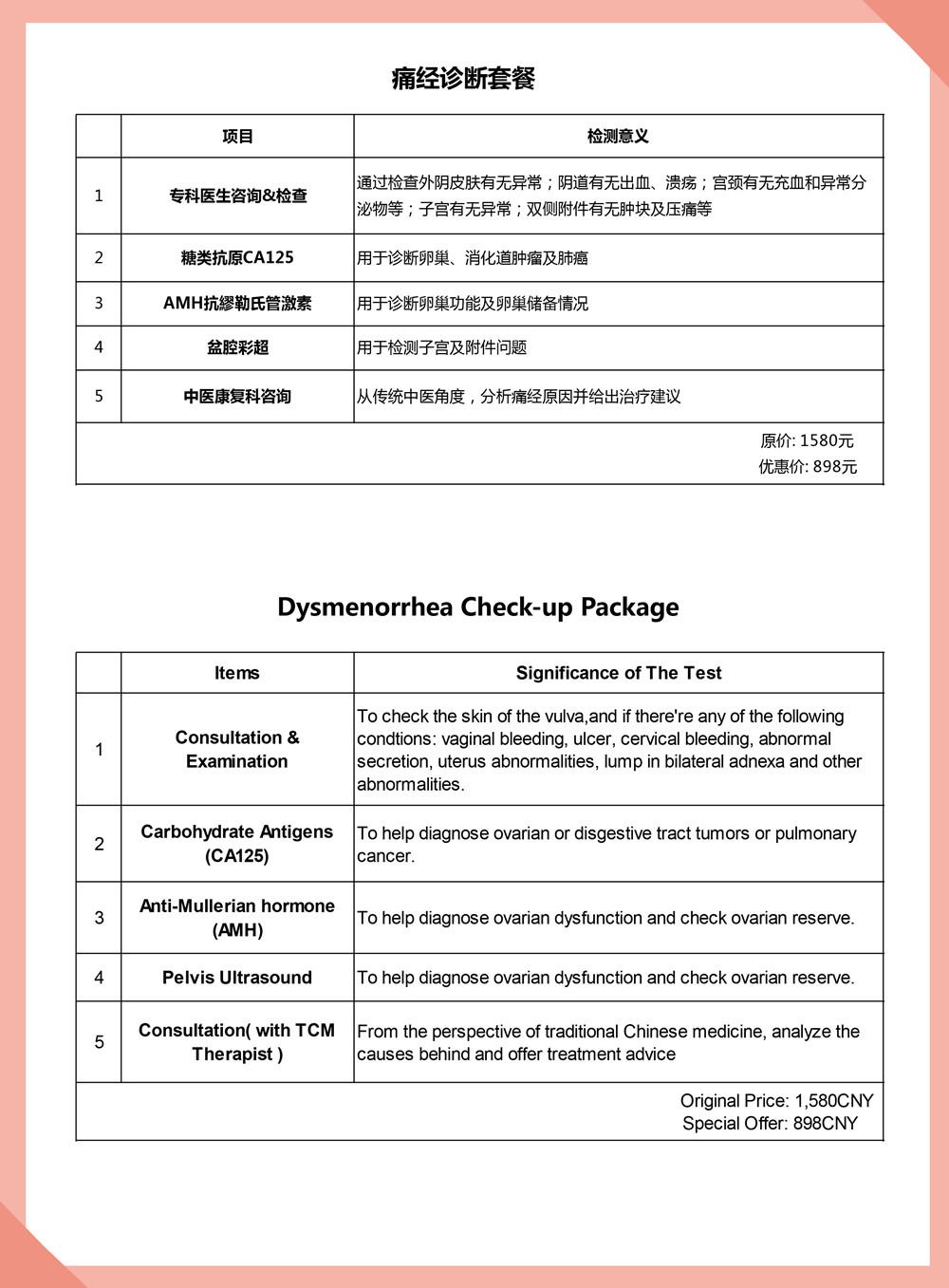 女性健康中心单页-05_副本.jpg