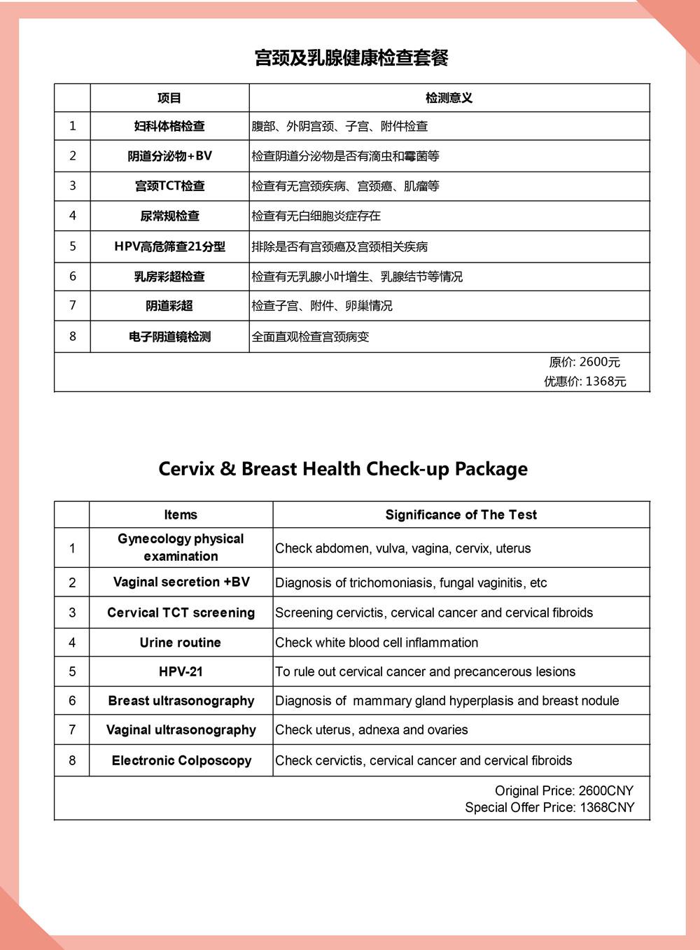 女性健康中心单页-06_副本.jpg