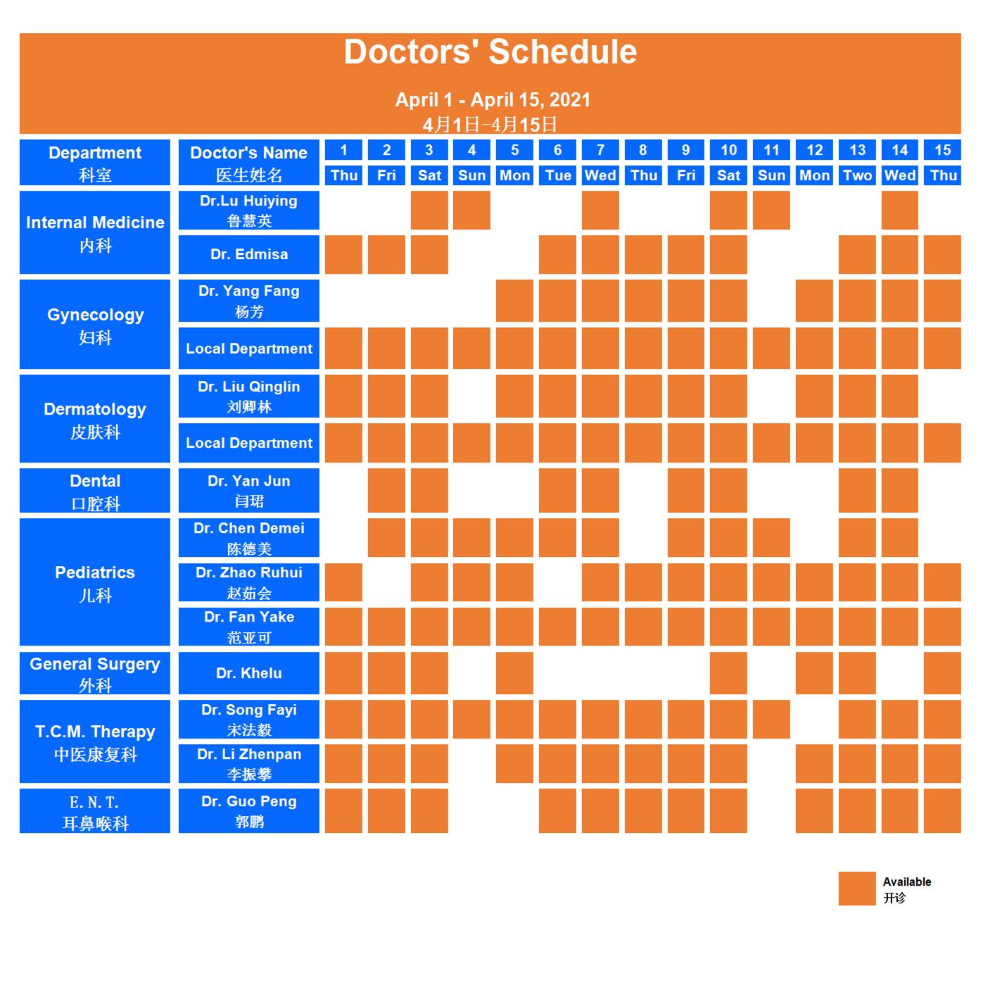 4月排班表.png