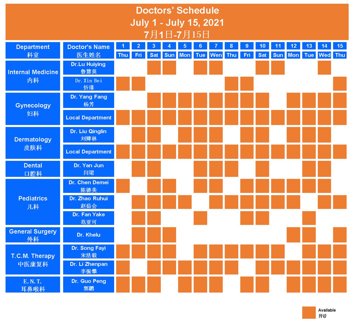 7月上排班表.png