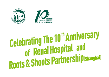 上海根与芽携手上海仁爱医院十周年庆典